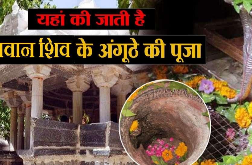 महादेव का अनोखा देवालय - एक मात्र मंदिर जहां होती है शिव के अंगूठे की पूजा