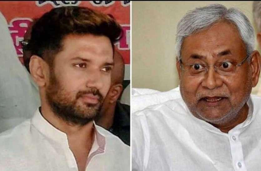 चिराग ने दिए चुनाव के संकेत, कहा- बिहार में गिरने वाली है नीतीश कुमार की सरकार