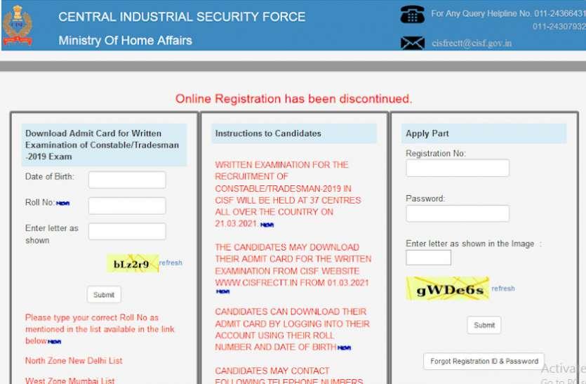 CISF: सीआईएसएफ कांस्टेबल ट्रेड्समैन भर्ती परीक्षा के एडमिट कार्ड जारी, ऐसे करें डाउनलोड