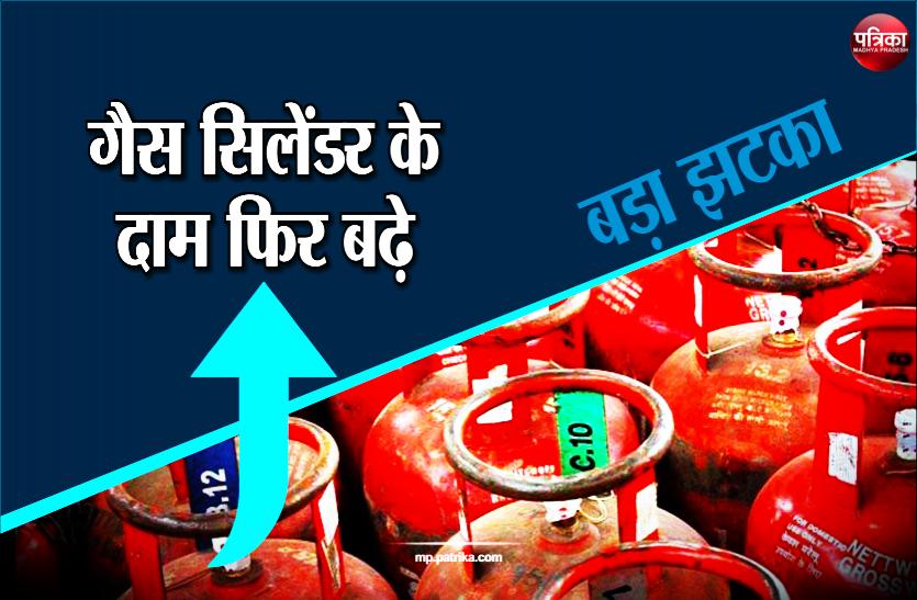 फिर महंगा हुआ रसोई गैस सिलेंडर, भोपाल में 825 रुपए का हुआ LPG सिलेंडर