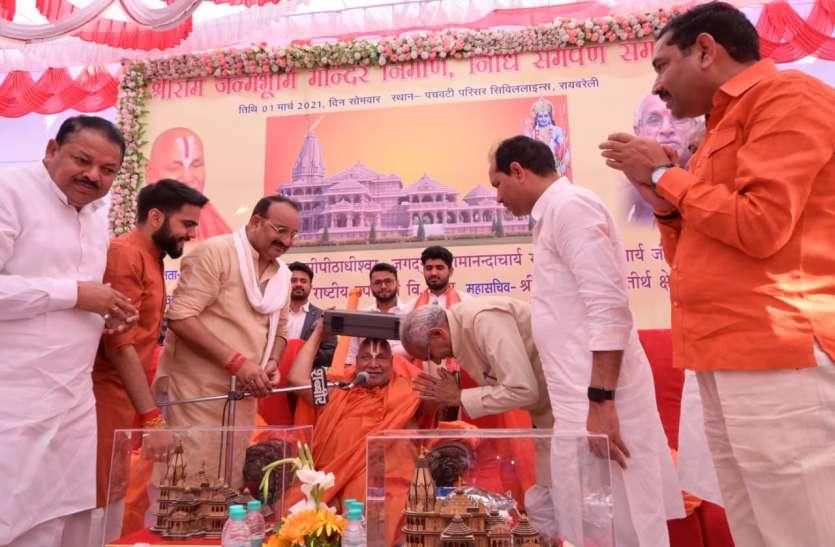 रायबरेली के एमएलसीदिनेश प्रताप सिंह ने अयोध्या राम मंदिर निर्माण ट्रस्ट को1 करोड़ 21 लाखरुपए किये दान