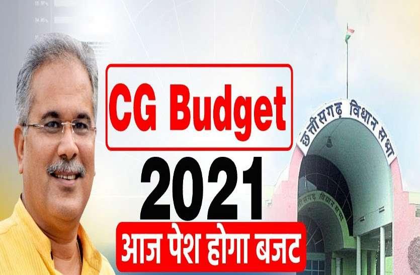 Chhattisgarh Budget: नई भर्ती का खुल सकता है रास्ता, पुरानी योजनाओं का होगा विस्तार, पहली बार आएगा चाइल्ड बजट