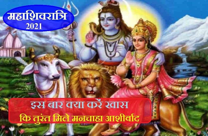 महाशिवरात्रि 2021: भगवान शिव की विशेष पूजा का ये दिन, इस बार है बेहद खास- शंकर के साथ भगवान विष्णु का भी मिलेगा आशीर्वाद
