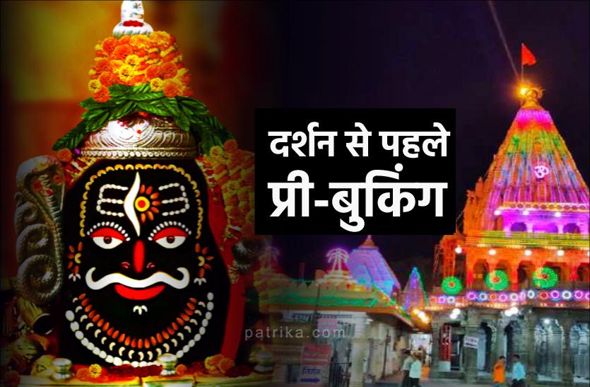 Mahakaleshwar darshan booking: महाशिवरात्रि पर प्री-बुकिंग से ही कर पाएंगे दर्शन, ऐसी है व्यवस्था