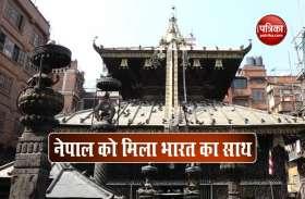 नेपाल: सेतो मच्छिंद्रनाथ मंदिर के जीर्णोद्धार के लिए मिला भारत का साथ, दोनों देशों ने मिलकर किया भूमि पूजन