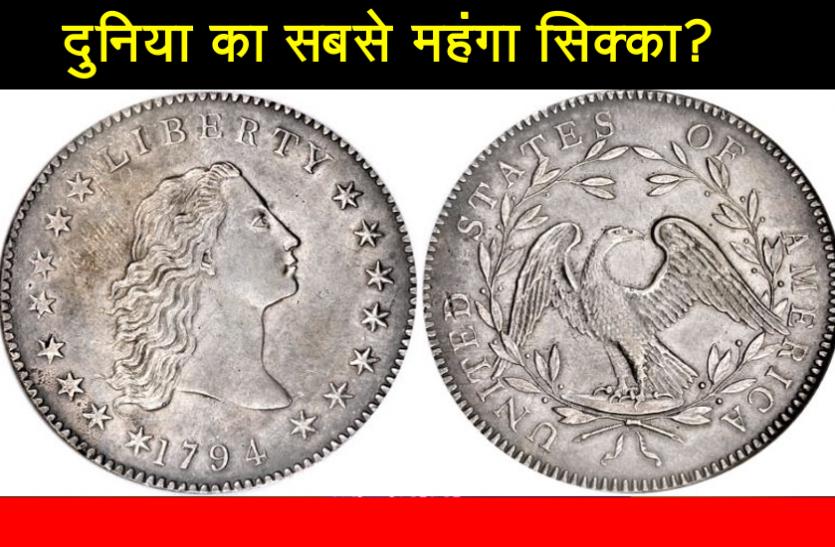 करोड़ों में है इस एक सिक्के की कीमत, कहीं आपके पास भी तो नहीं है सिक्का, जानिए पूरी डिटेल