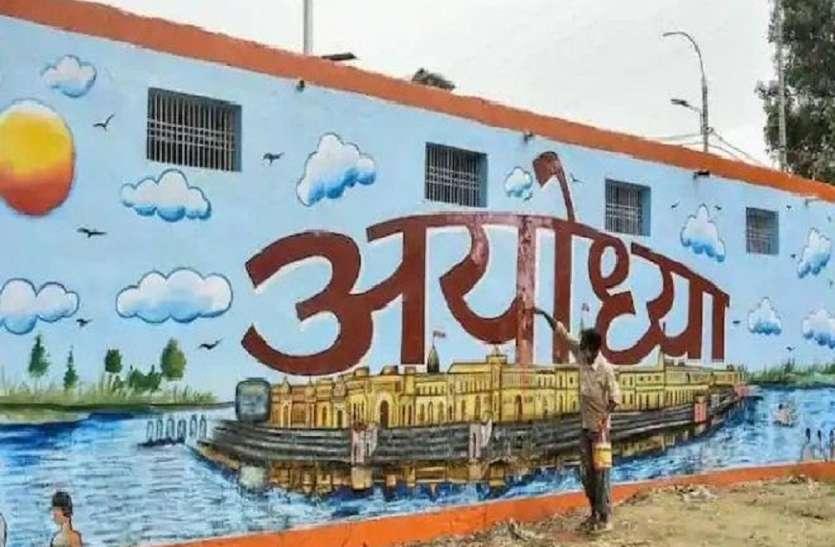 Ayodhya Devolepment : 1200 एकड़ में बनेगा 40 देशों के अतिथि गृह