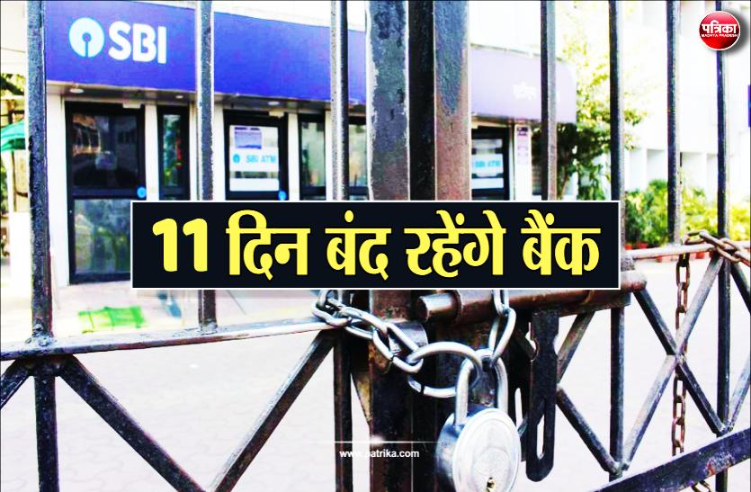 जरूरी खबरः मार्च में 11 दिन बैंक रहेंगे बंद, जल्द निपटा लें जरूरी काम