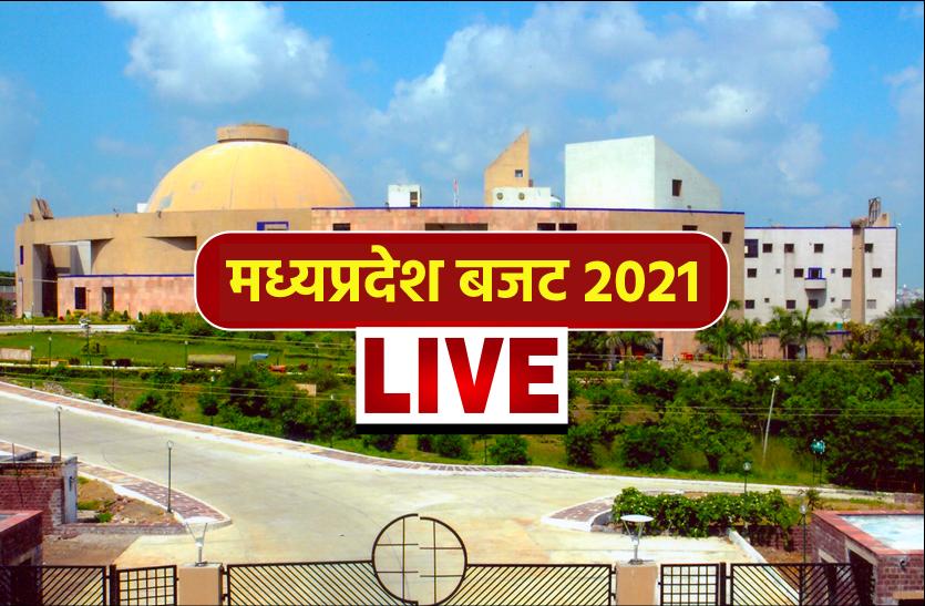 MP Budget 2021-22 : शिवराज सरकार का आत्मनिर्भर बजट, देखें अपडेट