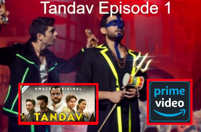 'Tandav' वेब सीरीज के आपत्तिजनक दृश्यों के लिए निर्माताओं के बाद अब अमेजन ने मांगी माफी