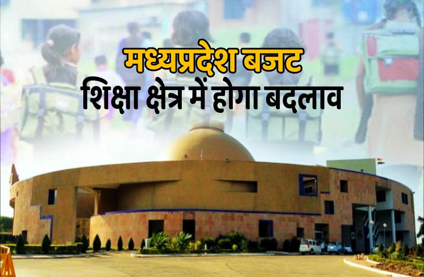 बजट में शिक्षा क्षेत्र को बड़ी सौगातें, प्रदेश में होंगी 24 हजार 200 शिक्षकों की भर्ती