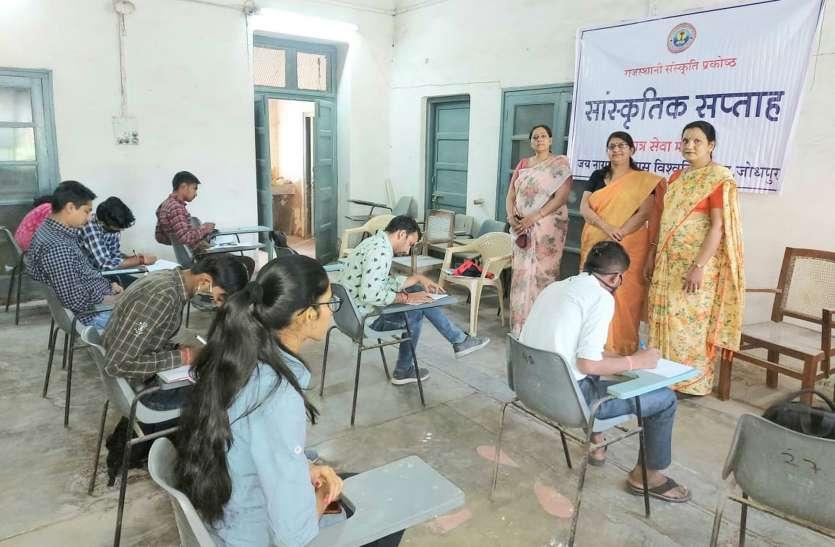 JNVU: विद्यार्थियों ने राजस्थानी में लिखे निबंध व कहानियां