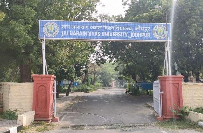जेएनवीयू: कोविड विशेष पीजी परीक्षाएं 5 से, प्रवेश पत्र जारी