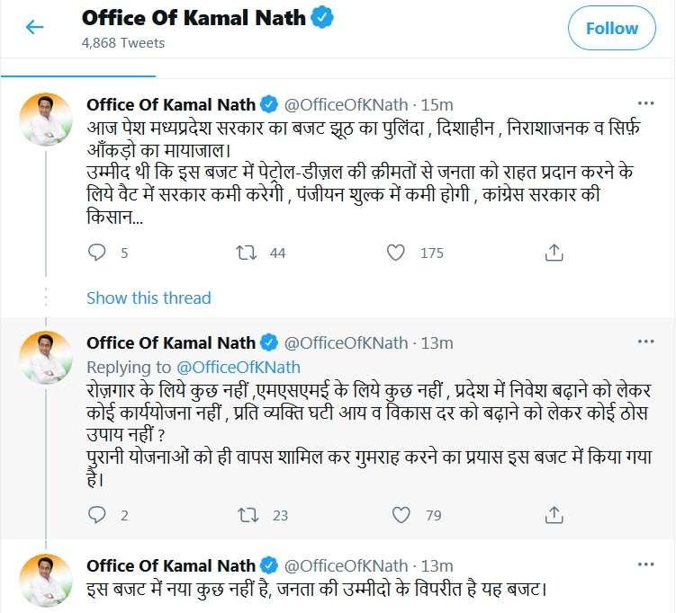 office of kamalnath tweet