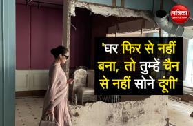 तोड़फोड़ के मुआवजे के लिए Kangana Ranaut करना चाहती हैं केस, बोलीं- डर के चलते आर्किटेक्ट नहीं तैयार