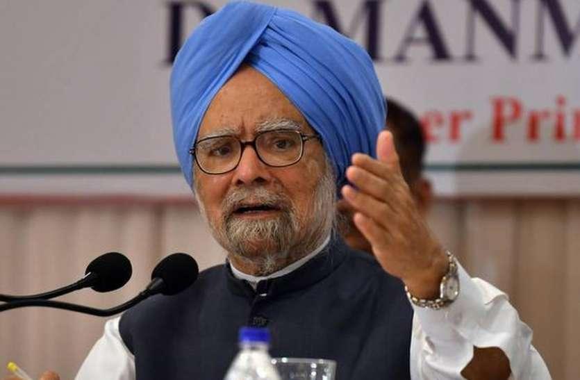मनमोहन सिंह ने भारत में बढ़ रही बेरोजगारी के लिए नोटबंदी के फैसले को बताया जिम्मेदार