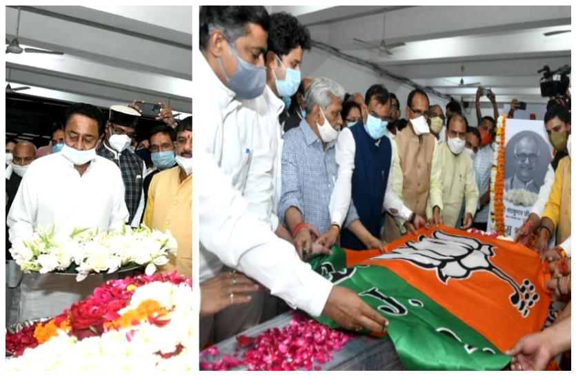 BJP कार्यालय में भाजपा नेताओं ने किये नंदकुमार सिंह चौहान के अंतिम दर्शन, पूर्व सीएम कमलनाथ ने भी दी श्रद्धांजलि