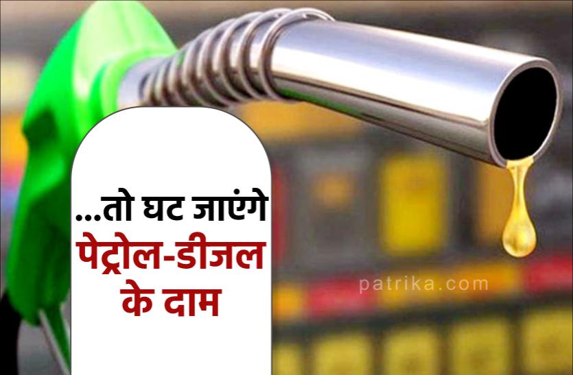 खुशखबरी : गिर सकती हैं पेट्रोल-डीजल की कीमतें, इस तरह दाम घटाने की तैयारी में सरकार