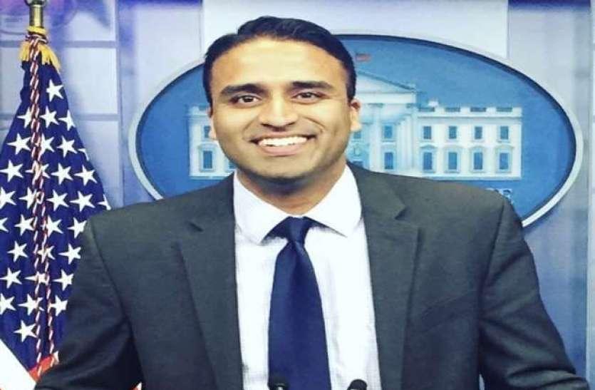 वाइट हाउस में एक और भारतीय-अमरीकी की बड़े पद पर नियुक्ति