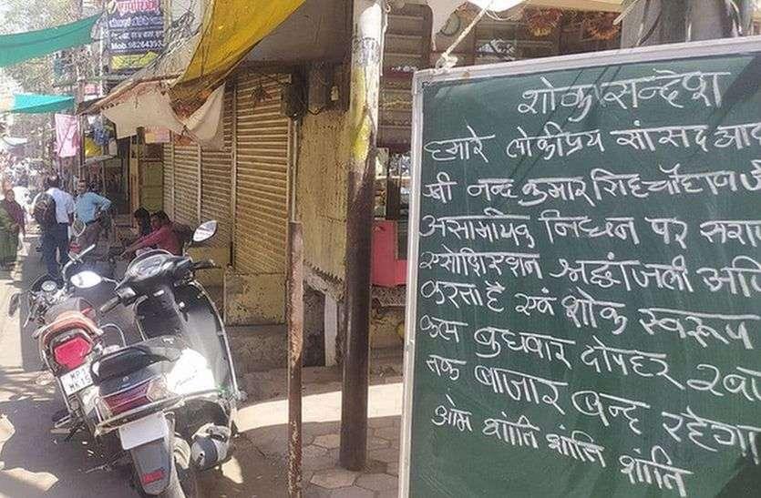 Update news : सांसद नंदकुमारसिंह चौहान के निधन के बाद बुरहानपुर बाजार में शोक की लहर
