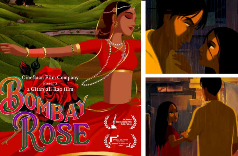 एनिमेशन फिल्म 'Bombay Rose' का डिजिटल प्रीमियर 8 मार्च को, फिर छिड़ेगी बात फूलों की
