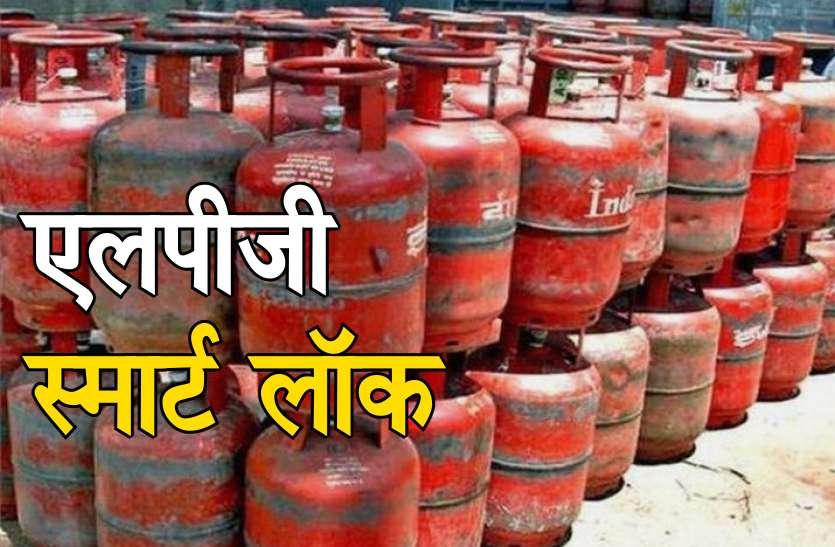 LPG Gas Cylinder: अब नहीं हो सकेगी सिलेंडर से गैस की चोरी