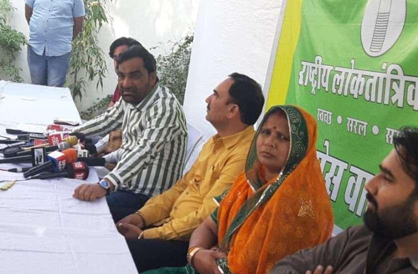 उपचुनाव में कांग्रेस-भाजपा के सामने रालोपा उतारेगी प्रत्याशी, सांसद बेनीवाल बोले, 'अकेले दम पर लड़ेंगे चुनाव'