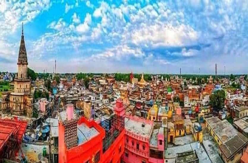 Ram Mandir : राम जन्मभूमि परिसर को 70 से 108 एकड़ बनाए जाने की प्रक्रिया शुरू