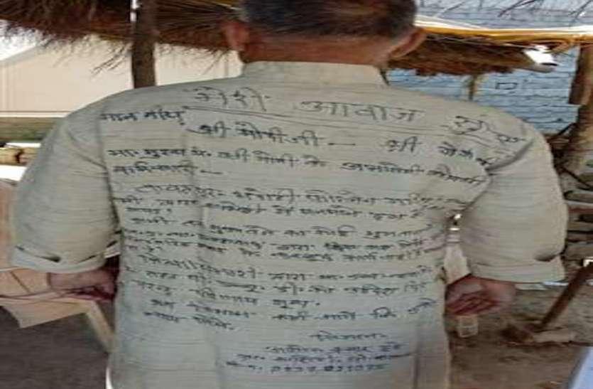 कुर्ते के आगे पीछे अपनी शिकायतें लिखकर अधिकारियों के पास पहुंचा किसान, कहा न्याय के लिए कहां जाएं