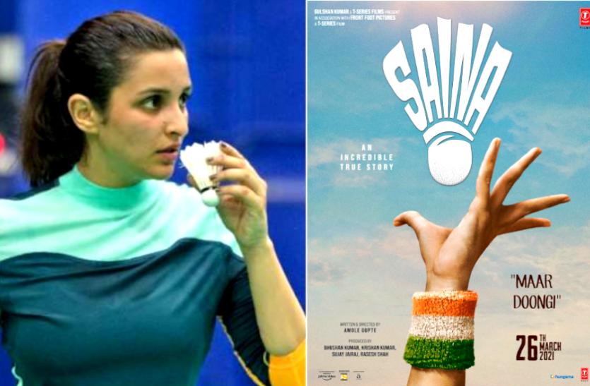 'Saina' के पोस्टर में लोगों ने बताई गलती, बोले- ये तो सानिया मिर्जा की बायोपिक के लिए सही था
