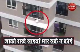 12वीं मंजिल से गिर रही थी 2 साल की बच्ची, नीचे खड़े शख्स ने कैच कर बचा ली जान, देखें वीडियो