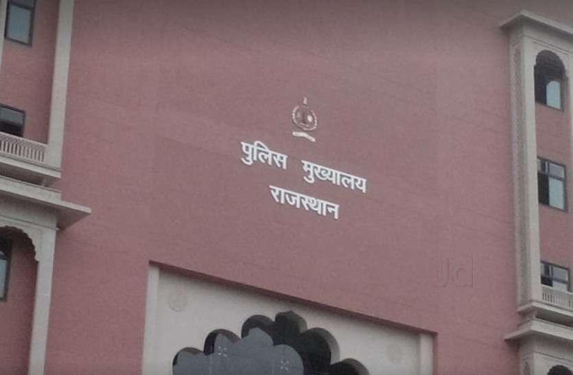 राजस्थान पुलिस के थानों में फेरबदल, सरकार ने थानों का पुलिस अधीक्षक कार्यालय बदला, जानिए आप भी