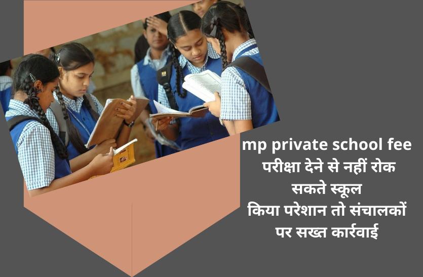 mp private school fee: परीक्षा देने से नहीं रोक सकते स्कूल, किया परेशान तो संचालकों पर सख्त कार्रवाई