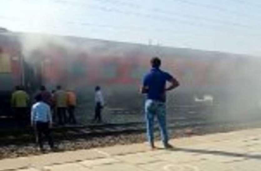 चलती ट्रेन में आग लगी, घबराए यात्री