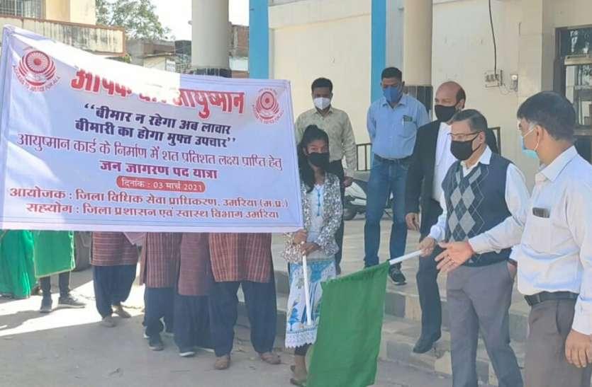 आयुष्मान कार्ड का लाभ सभी पात्र व्यक्तियों तक पहुंचाने निकाली जागरूकता रैली