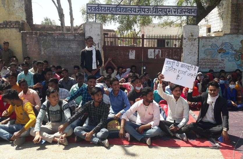 कॉलेज में अव्यवस्थाओं को लेकर भडक़े विद्यार्थी, स्टाफ को बंद कर जड़ा ताला, किया प्रदर्शन