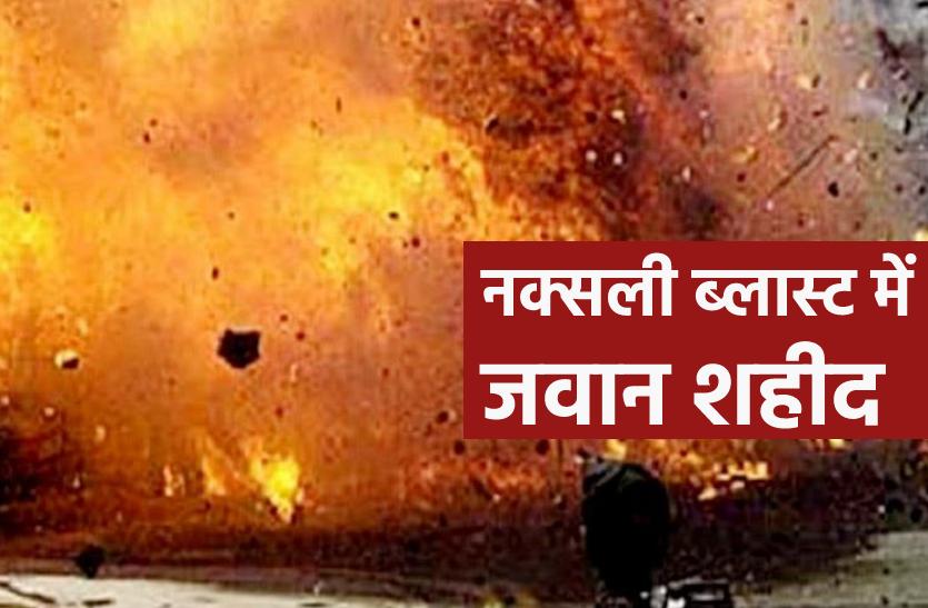 Bomb Blast: बम धमाके में जवान शहीद, मुख्यमंत्री बोले- शहादत पर है गर्व