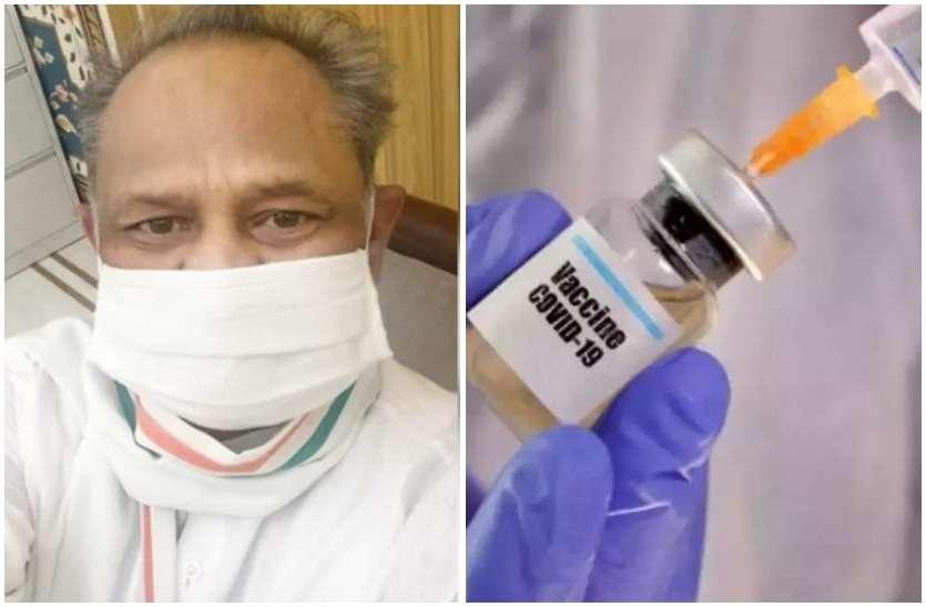 राजस्थान: राज्यपाल के बाद अब मुख्यमंत्री की बारी, कल Covid Vaccine लगवाएंगे सीएम Ashok Gehlot