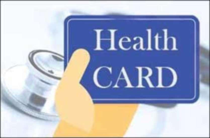 इमरजेंसी इलाज में अस्पताल में तुरंत बनवाएं ये हेल्थ कार्ड, 5 लाख तक का ट्रीटमेंट होगा फ्री