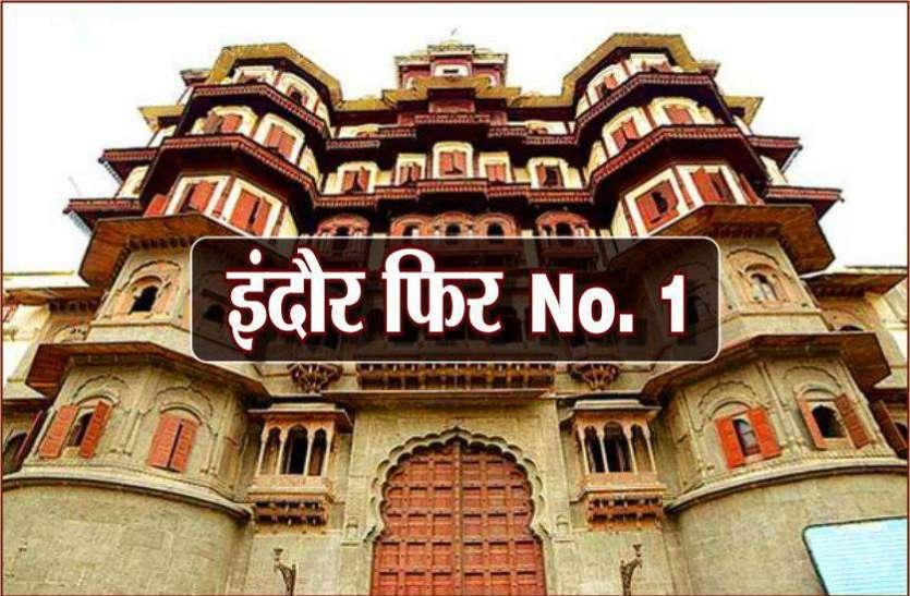 देश के बेस्ट शहरों की लिस्ट जारी, इंदौर फिर नंबर-1, जानिए अपने शहर की रैंकिंग