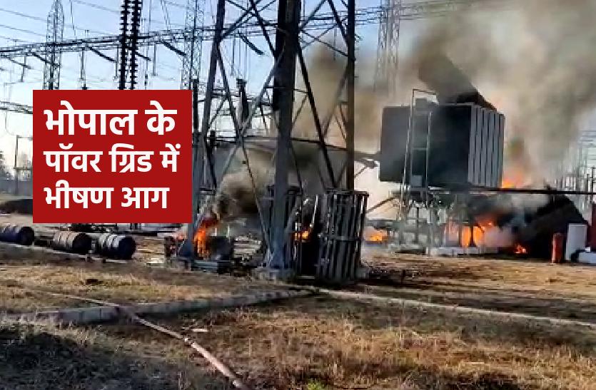 भोपाल के पॉवर ग्रिड में भीषण आग, करोड़ों का नुकसान
