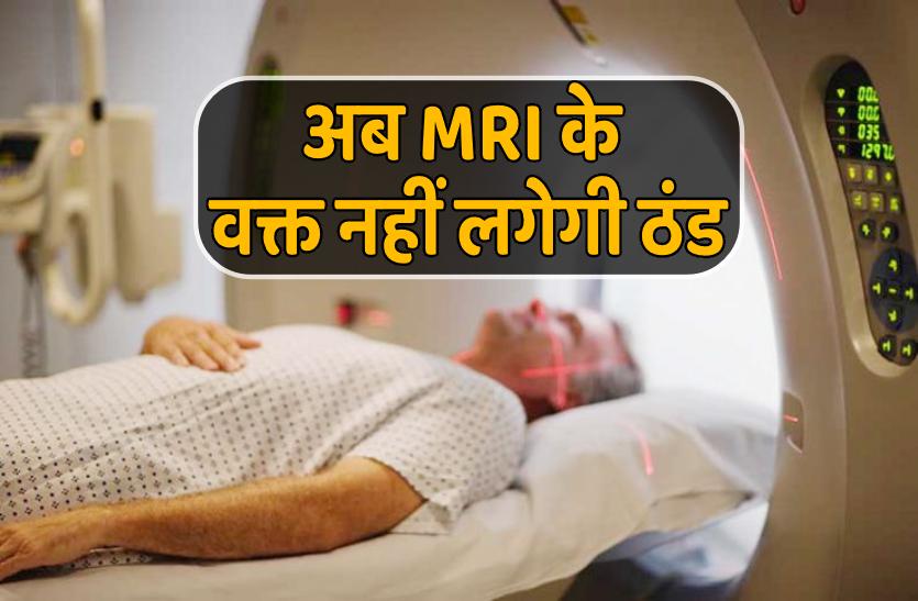 इंजीनियरिंग के छात्रों का विशेष अविष्कार, अब MRI के वक्त मरीजों को नहीं लगेगी ठंड