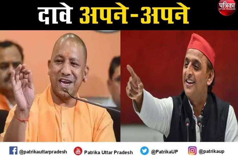 UP Vidhansabha Chunav 2022 : चुनावी आहट से पहले 350 सीटें जीतने का दावा