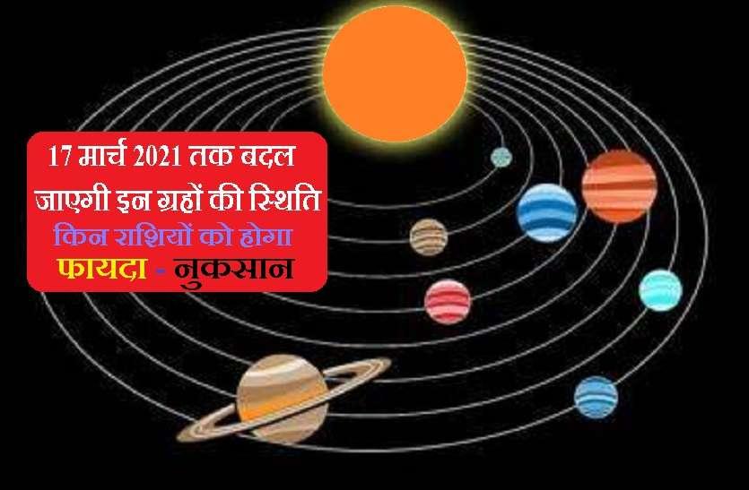 Rashi Parivartan: मार्च में 3 ग्रहों का होगा राशि परिवर्तन, जानिये क्या कुछ बदल जाएगा आपके जीवन में...