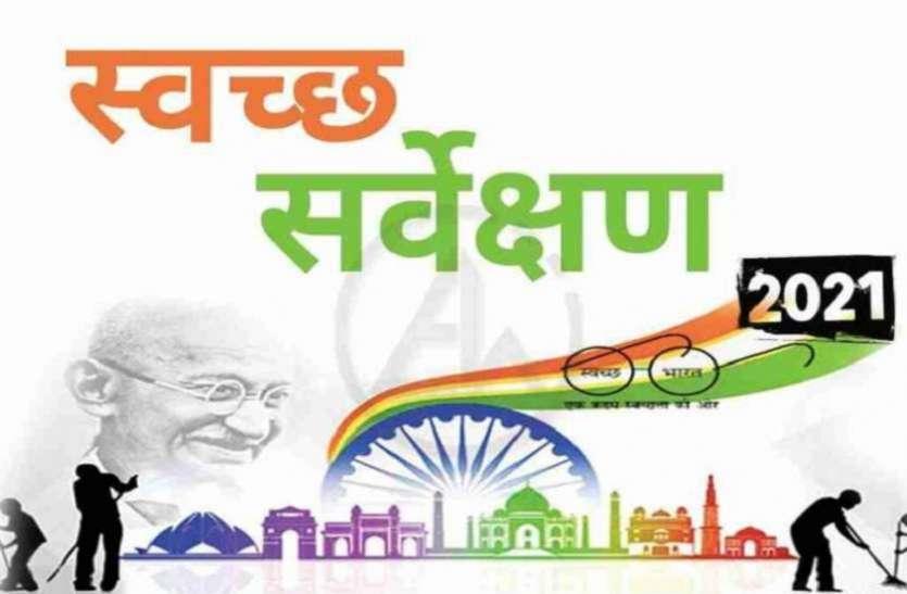 Swachhta Survekshan 2021 ; कचरा प्रबंधन की रेटिंग निकाय स्तर पर पांच भागों में की जाएगी
