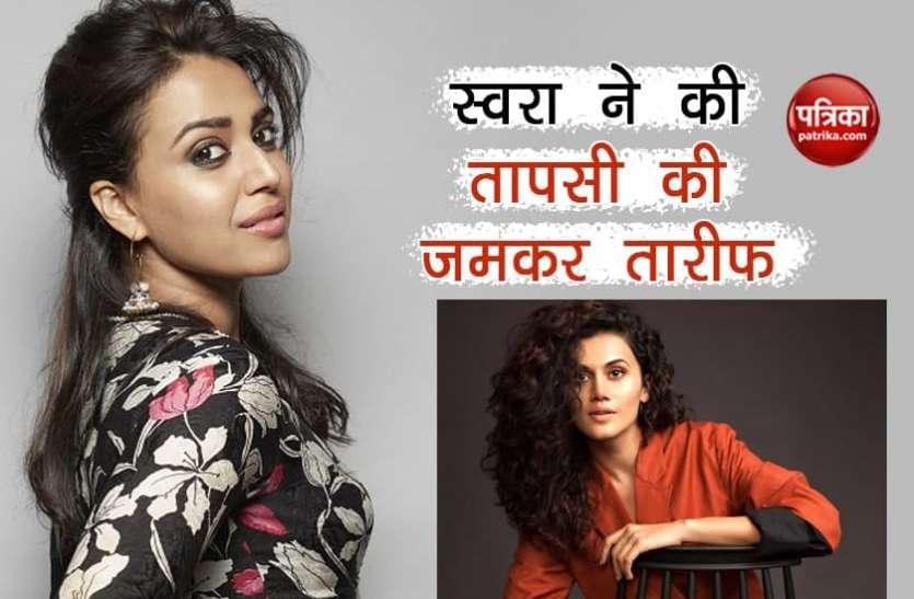 Taapsee Pannu के घर IT की रेड पड़ने पर Swara Bhaskar ने किया ट्वीट, एक्ट्रेस को बताया-'स्टैंड स्ट्रांग वॉरियर'
