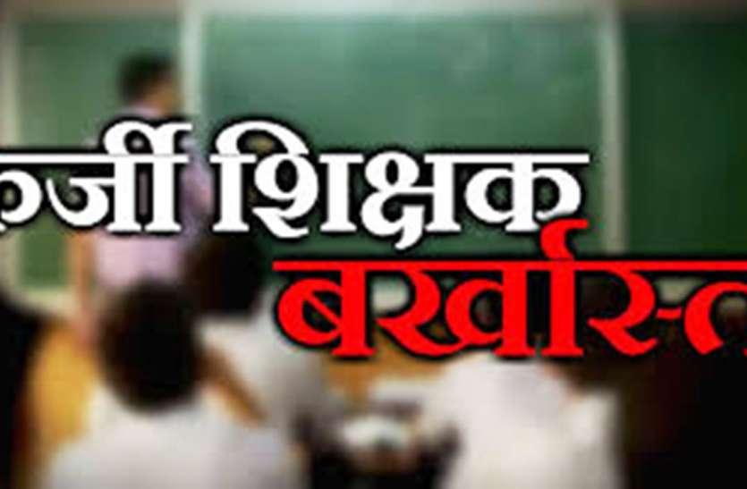 फर्जी प्रमाण पत्रों के सहारे नौकरी करने वाले 168 शिक्षकों की सेवा समाप्त, मच गया हड़कंप