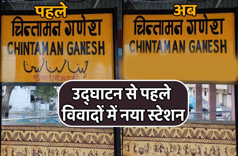 उद्घाटन से पहले विवादों में मध्यप्रदेश का नया स्टेशन, उर्दू में लिखा नाम पोता गया