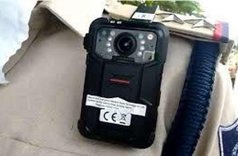 बोडीवोर्न कैमरों से लैस होगी झालावाड़ पुलिस