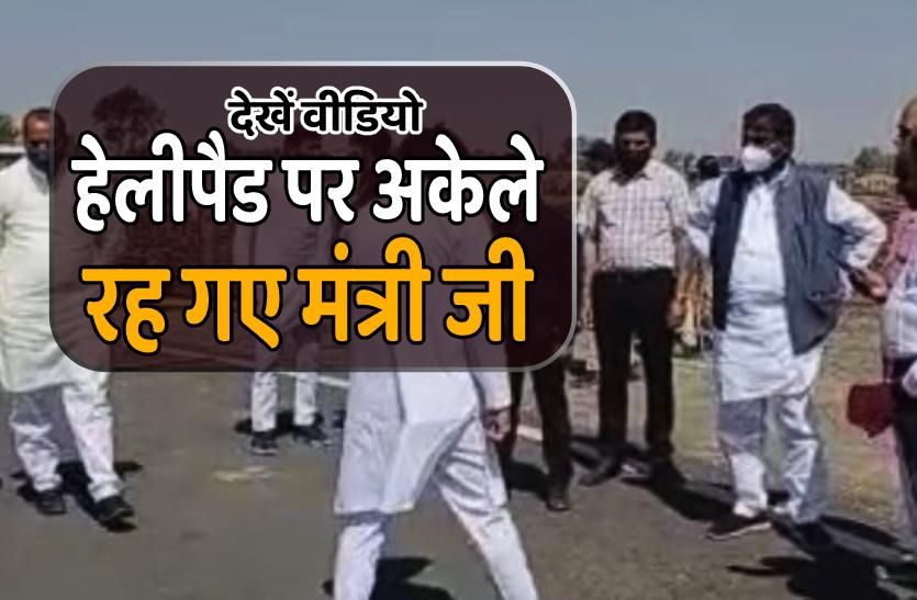 मंत्री को भूले अधिकारी-कार्यकर्ता, हेलीपैड पर रह गए अकेले, देखें वीडियो